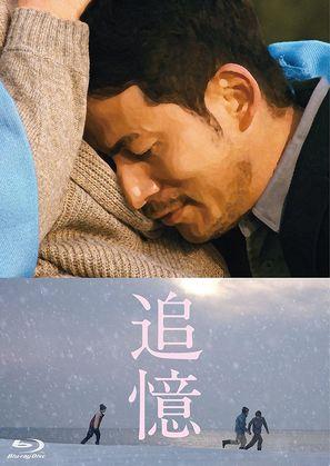 Tsuioku - Japanese Movie Cover (thumbnail)