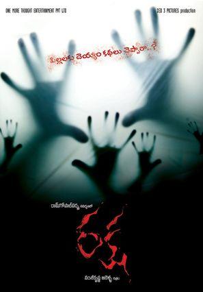 Raksha - Indian Movie Poster (thumbnail)
