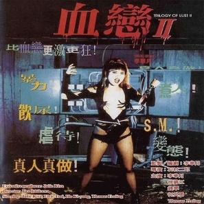 Xue lian II - Hong Kong Movie Poster (thumbnail)