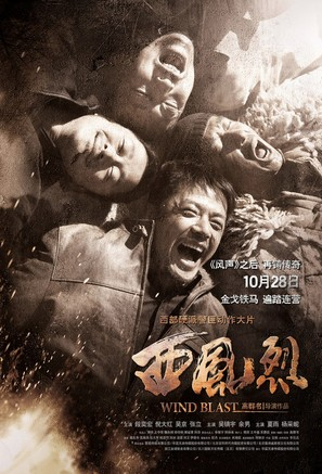 Xi Feng Lie - Chinese Movie Poster (thumbnail)