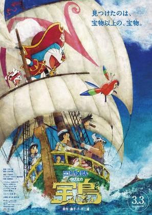 Doraemon Nobita no Takarajima - Japanese Movie Poster (thumbnail)