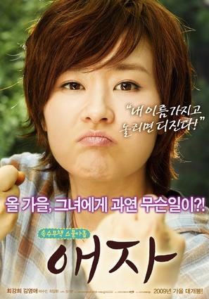 Aeja - South Korean Movie Poster (thumbnail)