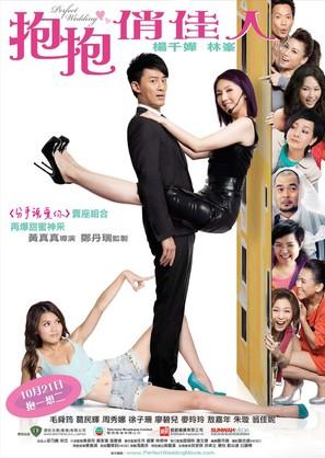 Po po chiu kai yan - Hong Kong Movie Poster (thumbnail)