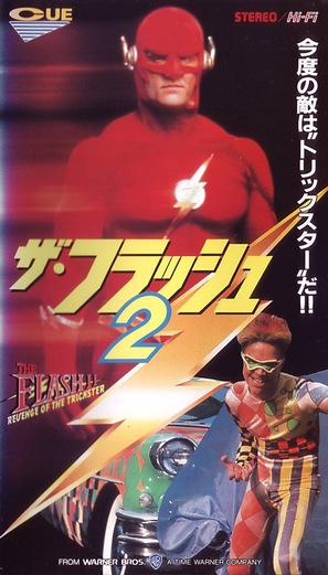 The Flash II: Revenge of the Trickster - Japanese Movie Cover (thumbnail)