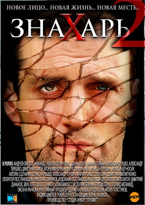 """Znakhar: Novaya mest"" - Russian Movie Poster (thumbnail)"