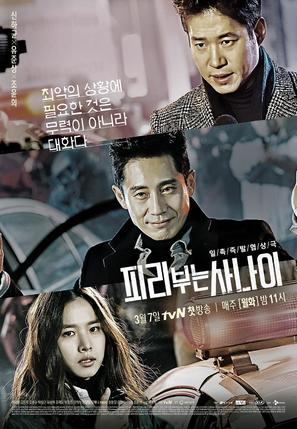 """Piribuneun Sanai"" - South Korean Movie Poster (thumbnail)"