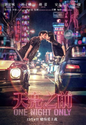 One Night Only - Chinese Movie Poster (thumbnail)