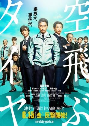 Soratobu taiya - Japanese Movie Poster (thumbnail)