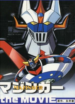 Gurêto Majingâ tai Gettâ Robo: Kûchû Dai-gekitotsu - Movie Cover (thumbnail)