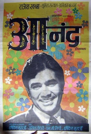 Anand - Indian Movie Poster (thumbnail)