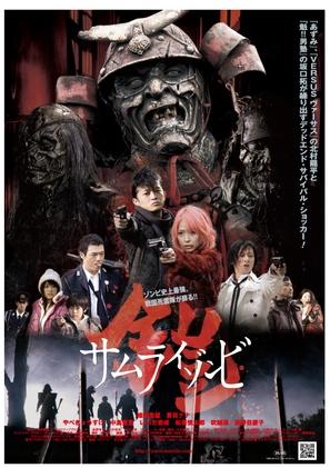 Yoroi: Samurai zonbi - Japanese Movie Poster (thumbnail)