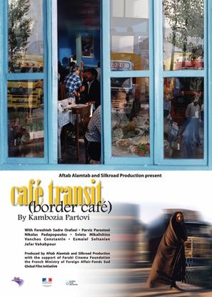 Café Transit - poster (thumbnail)