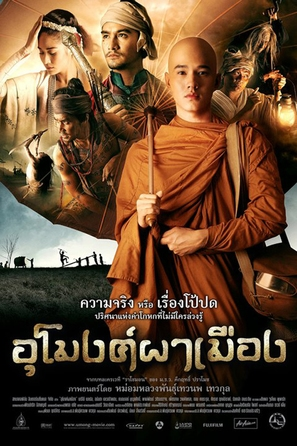 U mong pa meung - Thai Movie Poster (thumbnail)