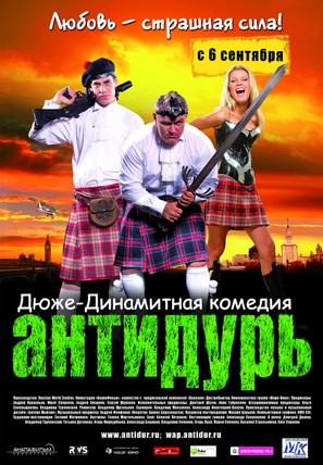 Antidur - Russian Movie Poster (thumbnail)