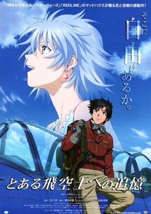 To aru hikoushi e no tsuioku - Japanese Movie Poster (thumbnail)