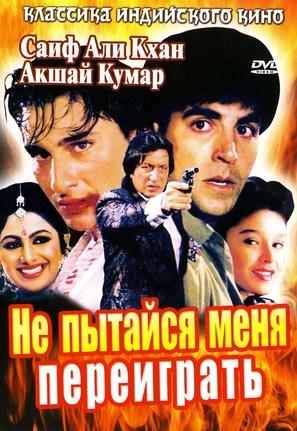 Main Khiladi Tu Anari - Russian DVD movie cover (thumbnail)