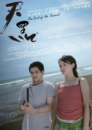 Tian hei - Taiwanese Movie Poster (thumbnail)