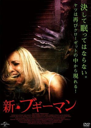 Boogeyman - Japanese Movie Cover (thumbnail)