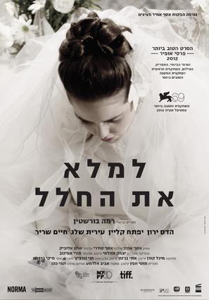 Lemale et ha'halal - Israeli Movie Poster (thumbnail)