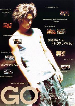 Go - Japanese Movie Poster (thumbnail)