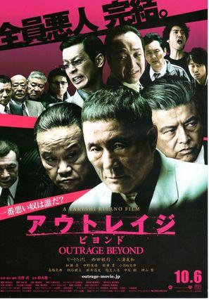 Autoreiji: Biyondo - Japanese Movie Poster (thumbnail)