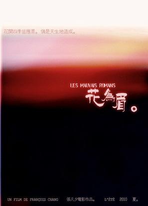 Bad Romance - Chinese Movie Poster (thumbnail)