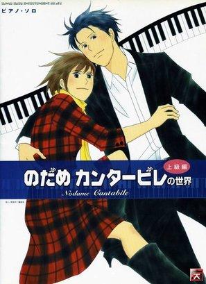 """Nodame cantabile"" - Japanese Movie Cover (thumbnail)"