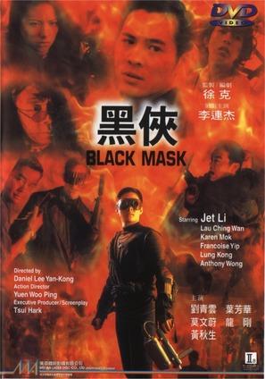Hak hap - Hong Kong Movie Cover (thumbnail)