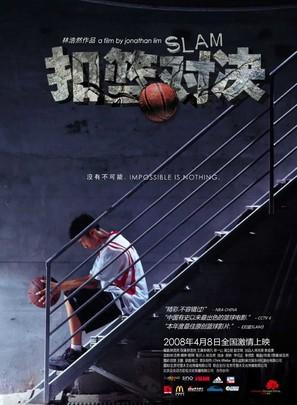 Slam - poster (thumbnail)