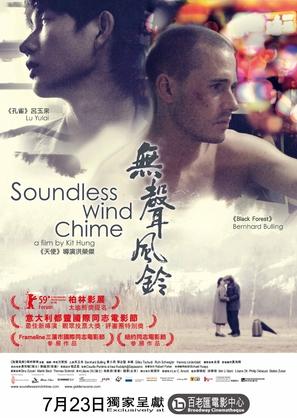 Soundless Wind Chime - Hong Kong Movie Poster (thumbnail)
