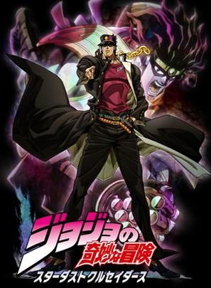 """JoJo no kimyô-na bôken"" - Japanese Movie Poster (thumbnail)"