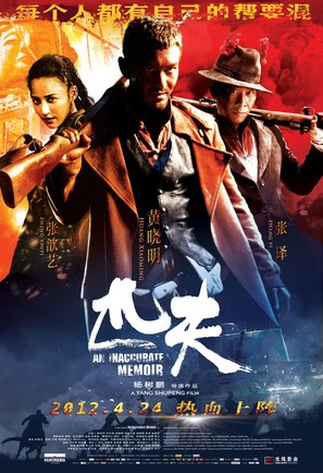 Pi Fu - Chinese Movie Poster (thumbnail)