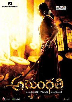 Arundhati - Indian Movie Poster (thumbnail)
