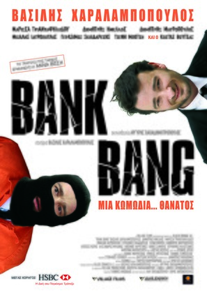 Bank Bang - Greek Movie Poster (thumbnail)