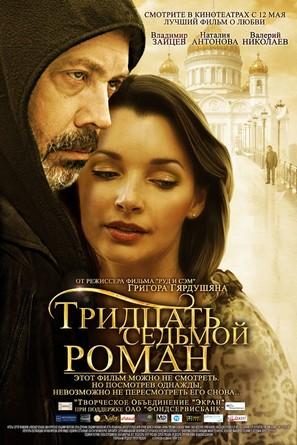 Tridtsat sedmoy roman - Russian Movie Poster (thumbnail)