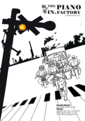 Gang de qin - Chinese Movie Poster (thumbnail)