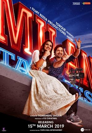 Milan Talkies - Indian Movie Poster (thumbnail)