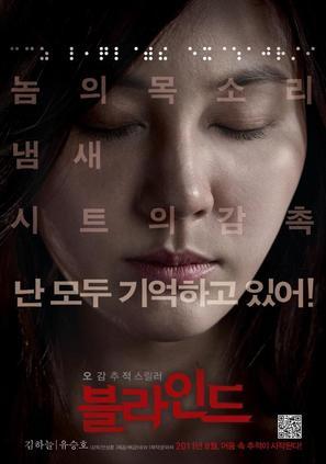 Beul-la-in-deu - South Korean Movie Poster (thumbnail)