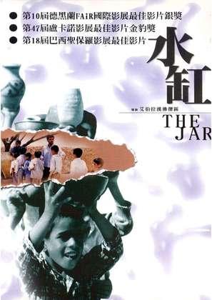 Khomreh - Chinese poster (thumbnail)