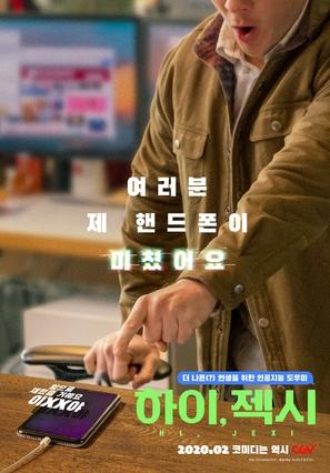 Jexi - South Korean Movie Poster (thumbnail)