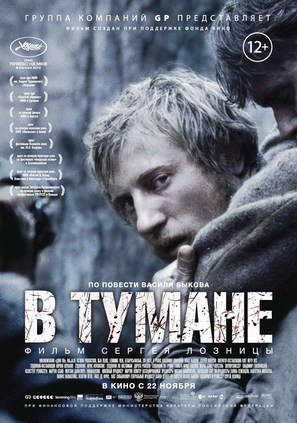 V tumane - Russian Movie Poster (thumbnail)