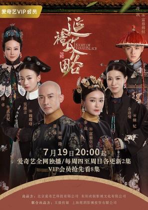 """Story of Yanxi Palace"" - Chinese Movie Poster (thumbnail)"