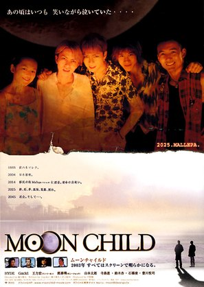 Moon Child - Japanese Movie Poster (thumbnail)