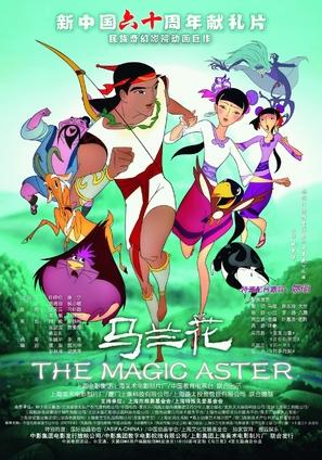Ma lan hua - Chinese Movie Poster (thumbnail)