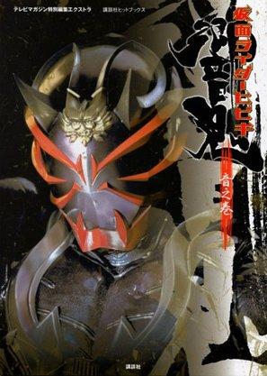 """""""Kamen Rider Hibiki"""" - Japanese Movie Poster (thumbnail)"""