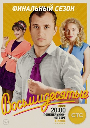 """Vosmidesyatye"" - Russian Movie Poster (thumbnail)"