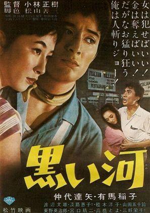 Kuroi kawa - Japanese Movie Poster (thumbnail)