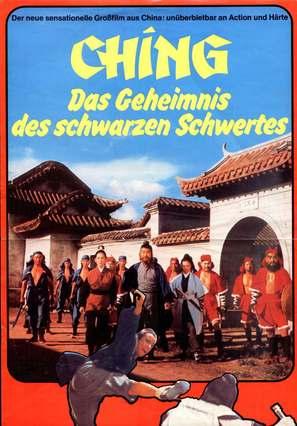 Hei jian gui jing tian - German Movie Poster (thumbnail)