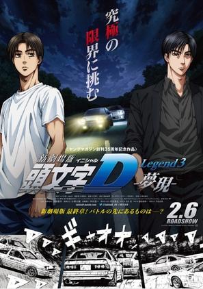 Shingekijouban Inisharu D: Legend 3 - Mugen - Japanese Movie Poster (thumbnail)