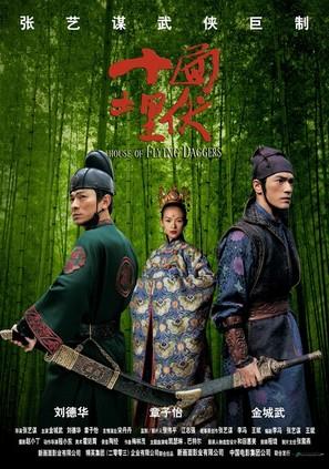 Shi mian mai fu - Chinese Movie Poster (thumbnail)